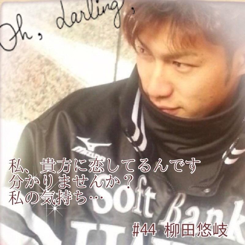 柳田悠岐の画像 p1_10