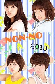 non-no2013モデル?の画像(竹富聖花に関連した画像)