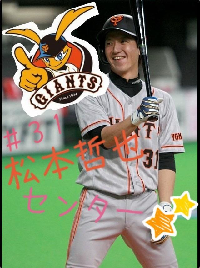 松本哲也 (野球)の画像 p1_39