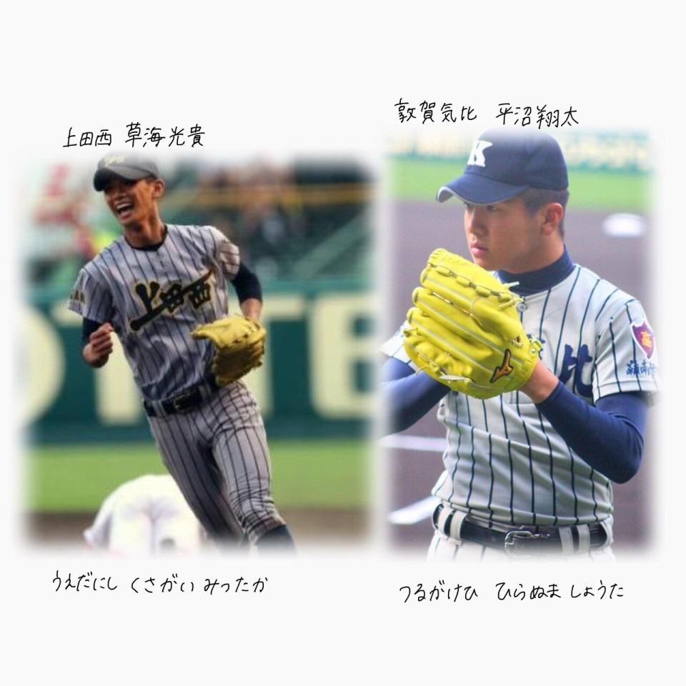 高校野球の画像 p1_34