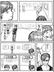 美術館に行ったとっちーが次男と遭遇するお話2の画像(お話に関連した画像)