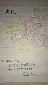 mizukiさんリクエストの画像(プリ画像)
