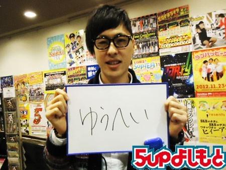 吉田たちの画像 p1_16