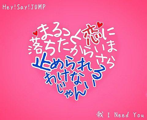 我 I Need You / Hey!Say!JUMPの画像(プリ画像)