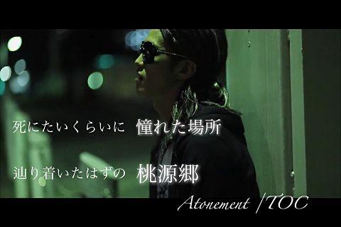 Atonement /TOCの画像(プリ画像)