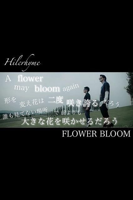 Hilcrhyme FLOWER BLOOMの画像 プリ画像
