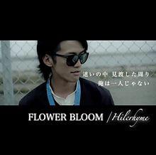 Hilcrhyme FLOWER BLOOMの画像(BLOOMに関連した画像)