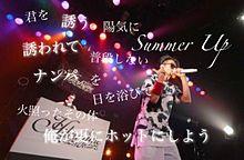 Summer Up プリ画像