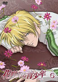 花咲ける青少年の画像(花咲ける青少年に関連した画像)
