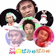 浜田ばみゅばみゅ ツッコミコミコミの画像(プリ画像)