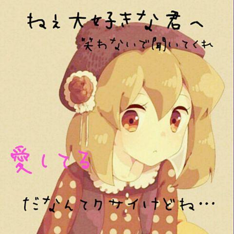 愛唄ペア画〜保存はポチ~の画像(プリ画像)