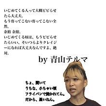 いじめ対処法 青山テルマ法の画像(対処に関連した画像)