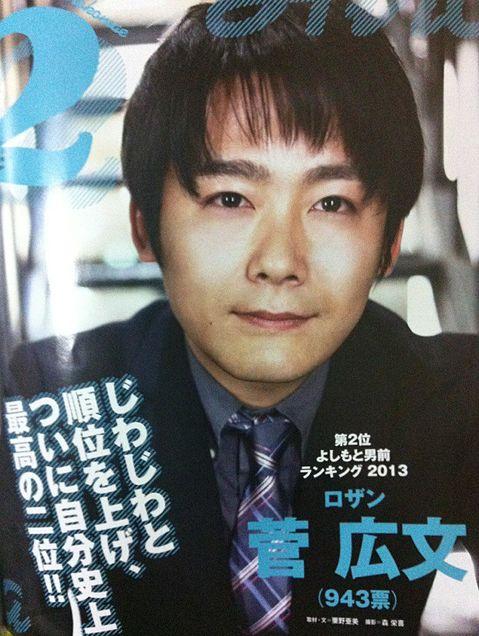 よしもと男前ランキング2013 31位〜45位の画像(プリ画像)