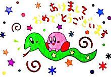 蛇にのったカービィの画像(蛇にに関連した画像)