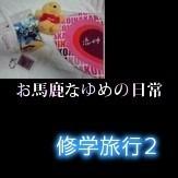 シ ュ ウ リ ョ 2の画像(プリ画像)