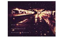 銀河鉄道の夜の画像(銀河鉄道の夜に関連した画像)