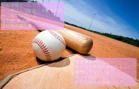 逆転満塁ホ→ムラン☆♪。の画像(プリ画像)