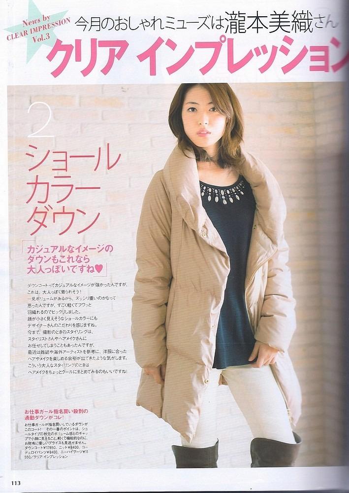 瀧本美織の画像 p1_34