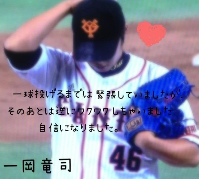 一岡竜司の画像 p1_36