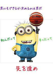 ミニオンバスケの画像(プリ画像)