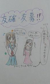 友募!の画像(朝比奈日和に関連した画像)