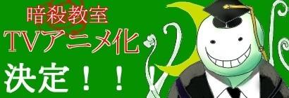 アニメ化決定!!の画像(プリ画像)