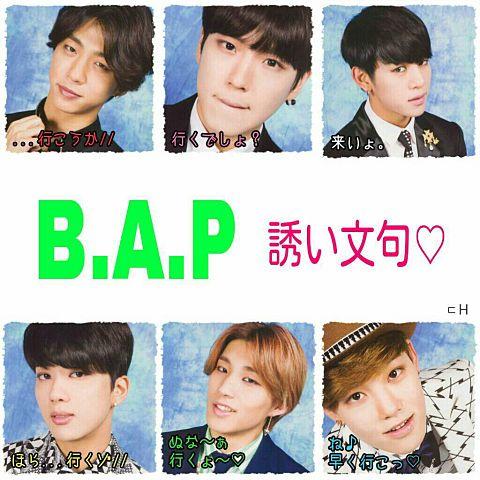 b.a.p  はいっ!!!喜んでっ!!!の巻←の画像(プリ画像)