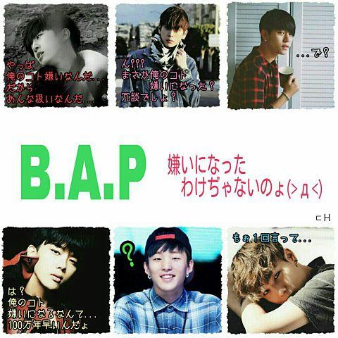 b.a.p なかなか来れないょぉ(/_;)の巻←の画像(プリ画像)