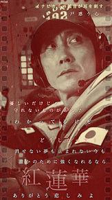 自作/佐々木/蔵之介/空母いぶきの画像(佐々木蔵之介に関連した画像)