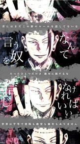 自作/夏油傑(偽夏油)/呪術廻戦 プリ画像