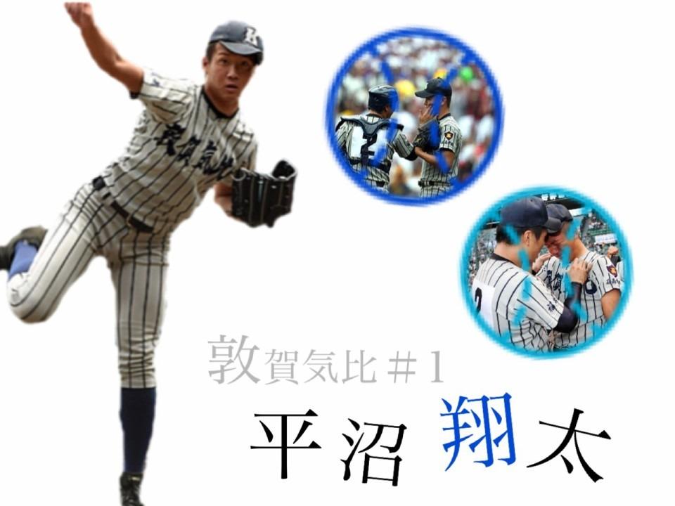 平沼翔太の画像 p1_21