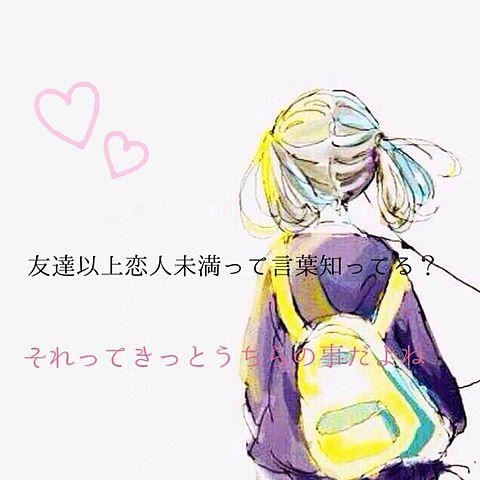 恋ポエム/友達以上恋人未満の画像 プリ画像