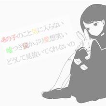 恋暴動の画像(プリ画像)