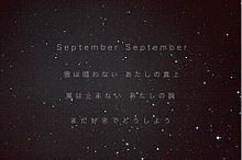 September.の画像(プリ画像)