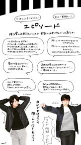 ▷▶︎コレが 翔潤だ!!の画像(バンビに関連した画像)