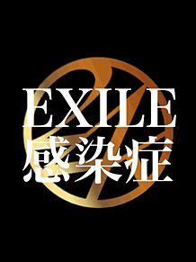 EXILE感染症の画像(感染症に関連した画像)