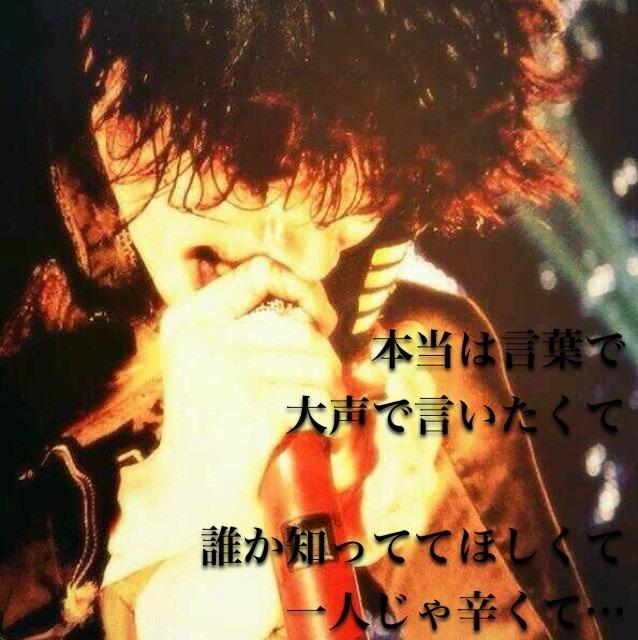 ONE OK ROCK 内秘心書の画像 プリ画像 「本当は言葉で 大声で言いたくて 誰か知ってて