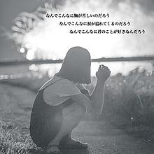 ~ナンデ~の画像(遠距離恋愛 名言に関連した画像)