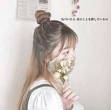 ~サガシテル~の画像(遠距離恋愛 名言に関連した画像)