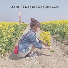 ~モシアノトキ~の画像(遠距離恋愛 名言に関連した画像)