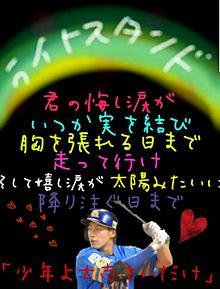 ライトスタンド×ギータの画像(柳田悠岐に関連した画像)