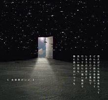見たい夜空もの画像(感動/涙/切ないに関連した画像)