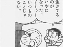 ドラエもーーーーーんの画像(ゆるふわ/キュート/毒/辛いに関連した画像)