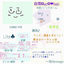 自己紹介!!の画像(東京グールに関連した画像)