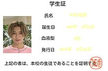 7MEN 侍 中村嶺亜の画像(中村嶺亜に関連した画像)