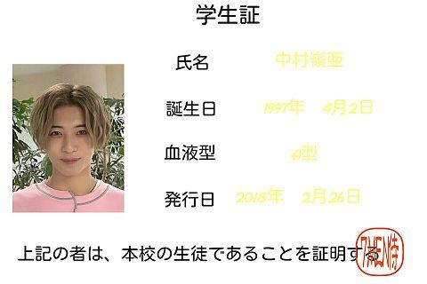 7MEN 侍 中村嶺亜の画像 プリ画像