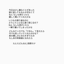 ソング 西野 カナ 失恋