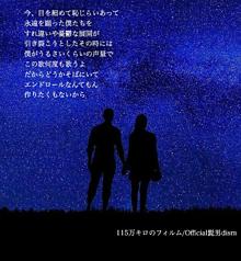 115万キロのフィルム/Official髭男dismの画像(115万キロのフィルムに関連した画像)
