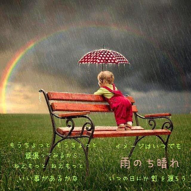 のち 晴れ 歌詞 雨
