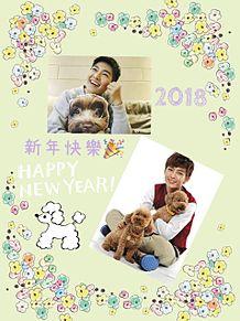 亞綸 2018年 年賀状風画像 プリ画像